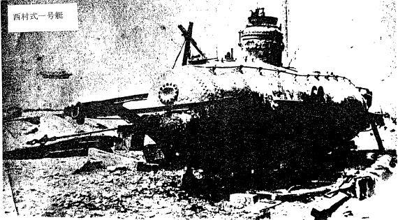 第一潜水艇